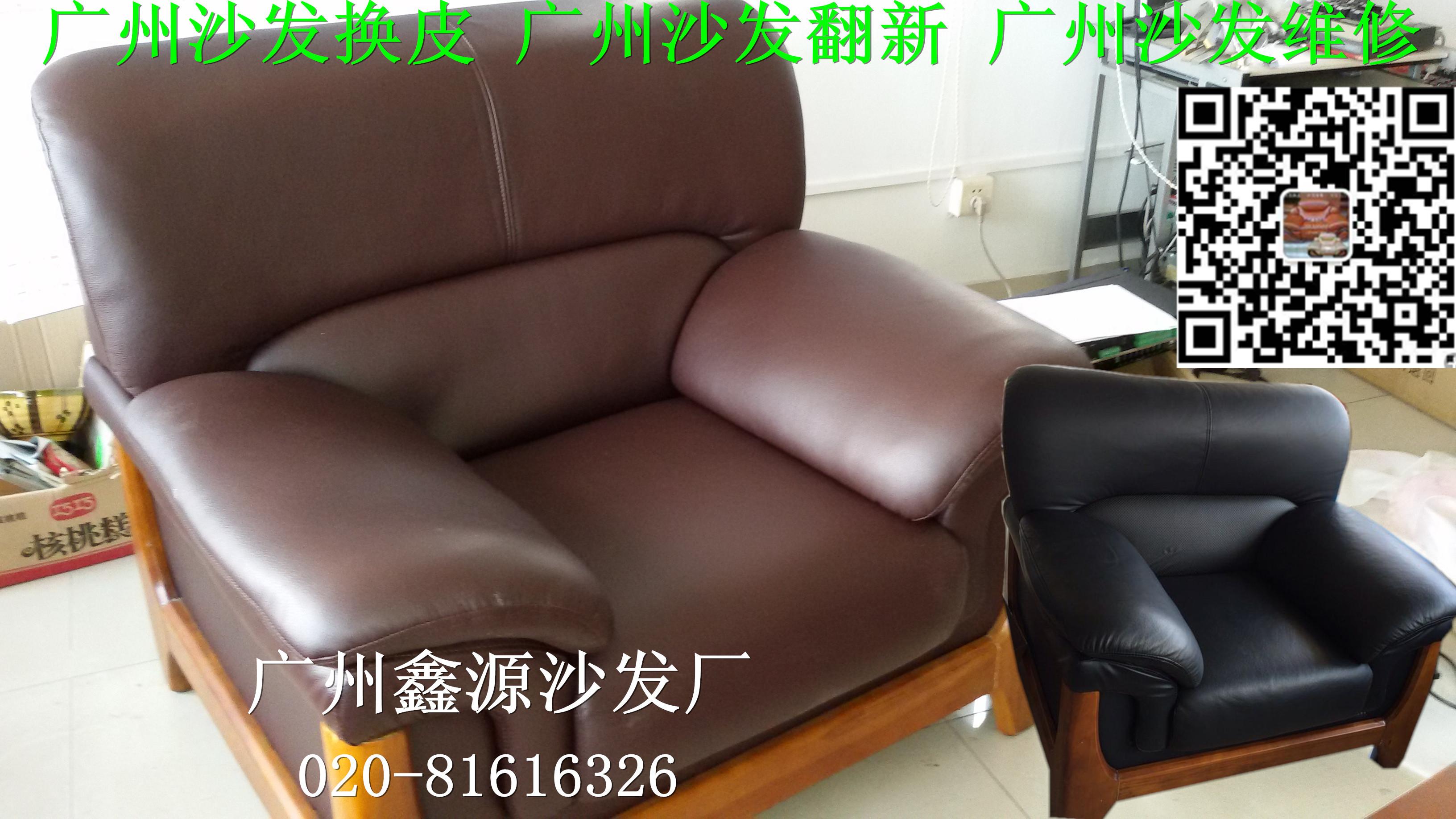 广州沙发翻新,换皮,维修